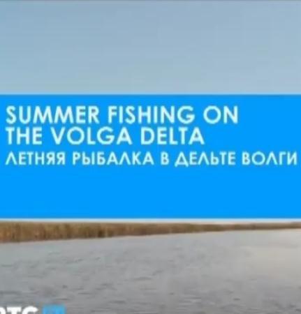 Летняя рыбалка в дельте Волги   (2011) TVRip