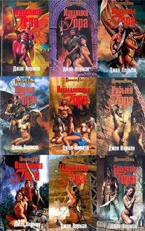 Джон Норман. Хроники противоположной Земли. 23 книги