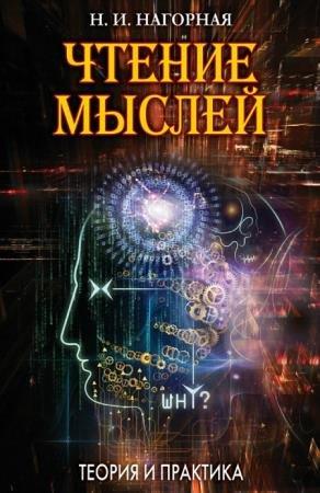 Нагорная Н. И. - Чтение мыслей. Теория и практика