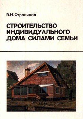 Строительство индивидуального дома силами семьи