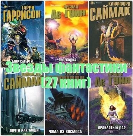Книжная серия - Звезды фантастики в 27 томах