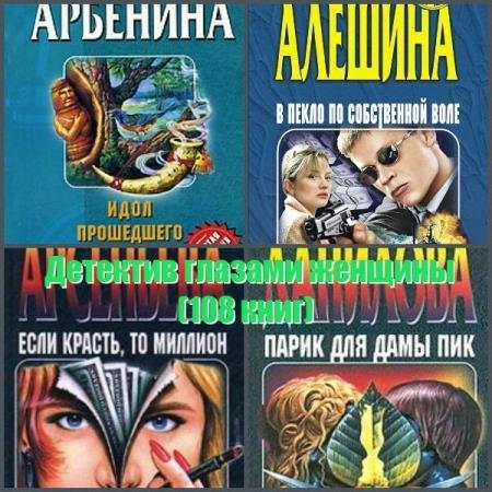 Книжная серия - Детектив глазами женщины в 108 томах