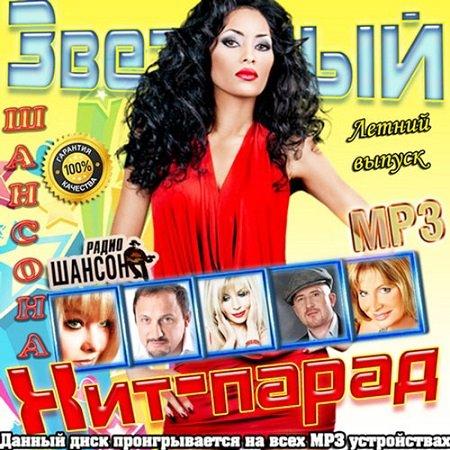 VA - Звездный Хит-Парад Шансона Летний Выпуск (2015)
