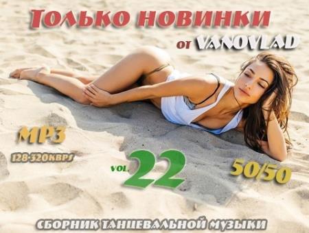 VA - Только новинки от VANOVLAD vol.22 (2015)