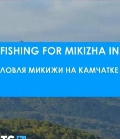 Ловля микижи на Камчатке   (2012) TVRip