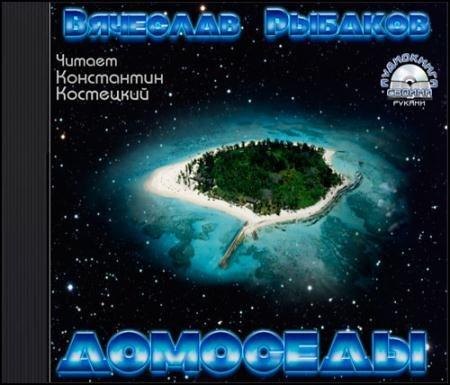 Вячеслав Рыбаков - Домоседы (2015) аудиокнига