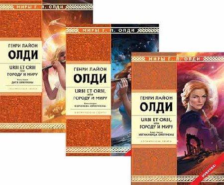 Генри Лайон Олди. Urbi et orbi, или Городу и миру. Трилогия