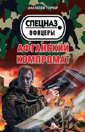 Анатолий Гончар. Афганский компромат