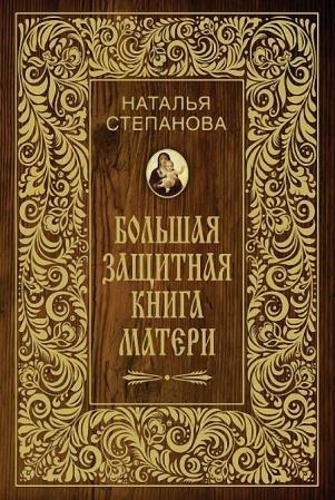 Степанова Наталья Ивановна - Большая защитная книга матери