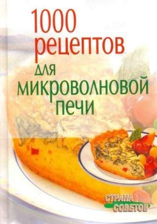 Наталия Воробьева - 1000 рецептов для микроволновой печи (2006)