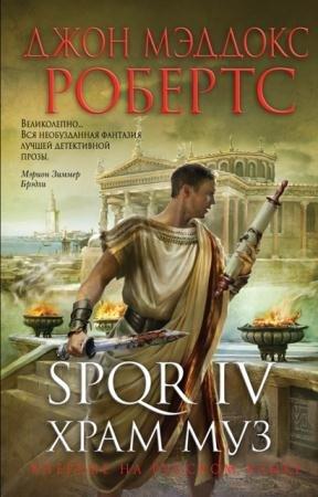 Джон Мэддокс Робертс - SPQR (4 книги) (2011-2015)
