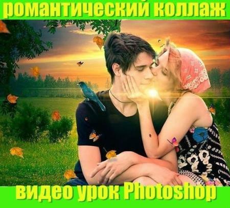 Создаем Романтический коллаж в Photoshop (2015/WebRip)