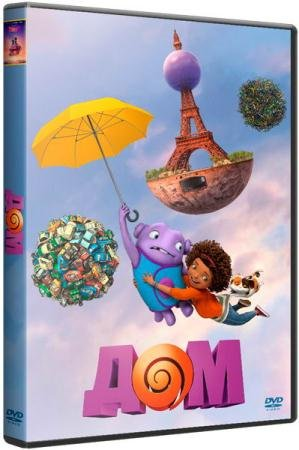 Дом  / Home  (2015) BDRip