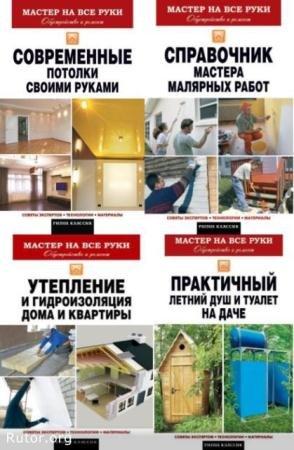 Мастер на все руки (7 книг) (2013-2015)