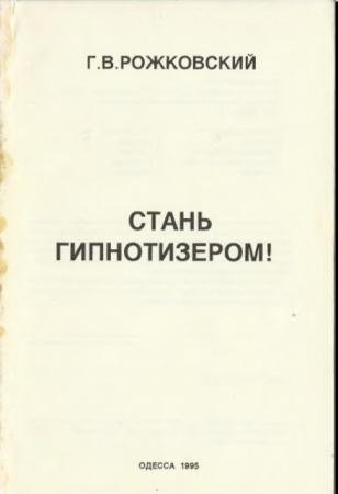 Рожковский Г. В. - Стань гипнотизёром (1995)