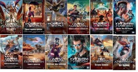 Роберт Шекли, Уильям Гибсон, Гарри Гаррисон - Звёзды мировой фантастики (12 книг) (2013-2015)
