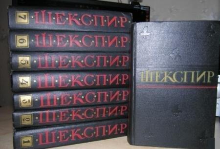 Уильям Шекспир - Полное собрание сочинений в 8 томах (1957-1960)