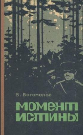 Владимир Богомолов - Момент истины (1982)