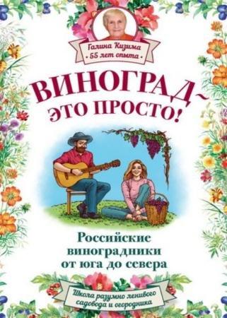 Кизима Г.А. - Собрание соченинений (27 книг) (2006-2015)