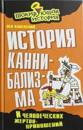Лев Каневский - История каннибализма и человеческих жертвоприношений