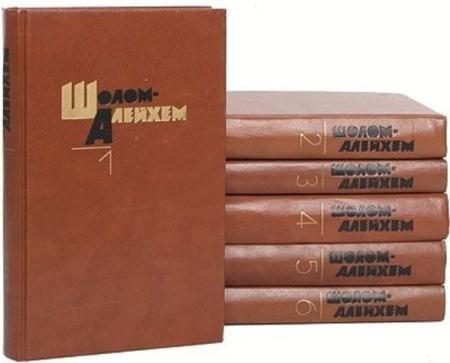 Шолом-Алейхем - Собрание сочинений в 6 томах (1988-1990)