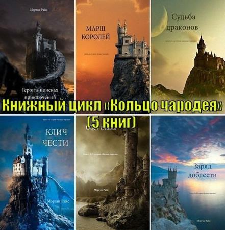 Морган Райс - Книжный цикл «Кольцо чародея» из 5 книг
