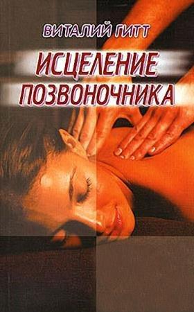 Гитт Виталий - Исцеление позвоночника