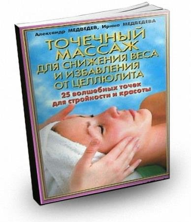 Медведев А. Н. - Точечный массаж для снижения веса