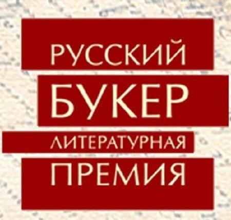 Тематический сборник - Русский Букер (99 книг) (1992-2015) FB2