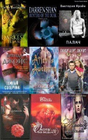 Жанровый сборник - Любовно-фантастические романы (1701 книга) (2015) FB2