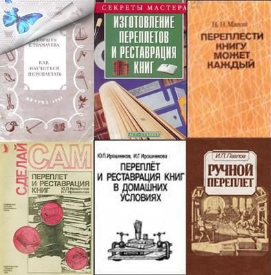 Подборка книг по переплетному делу (1951 - 2005) PDF, DJVU, DOC