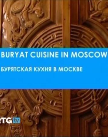 Бурятская кухня в Москве   (2011) TVRip