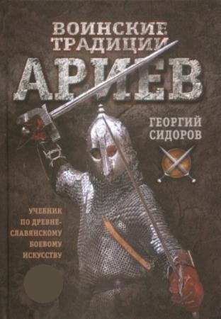 Георгий Сидоров - Воинские традиции ариев (2014)