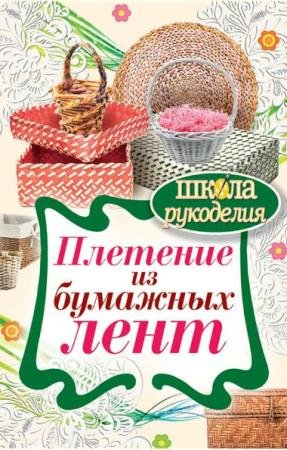 Татьяна Плотникова - Плетение из бумажных лент (2015)