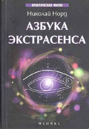 Николай Норд. Азбука экстрасенса