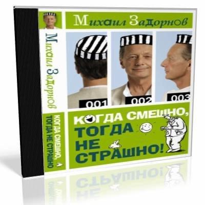 Михаил Задорнов - Сборник произведений (50 книг) (2005-2015) FB2+PDF+DjVu