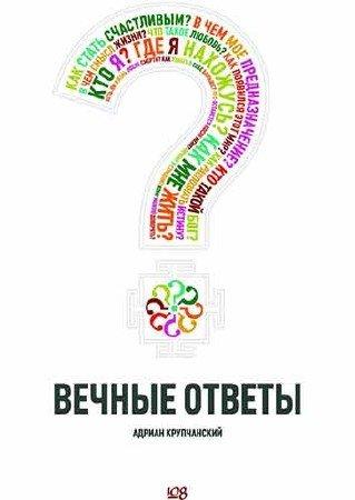 Адриан Крупчанский. Вечные ответы