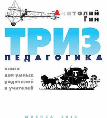 Анатолий Гин. ТРИЗ-педагогика
