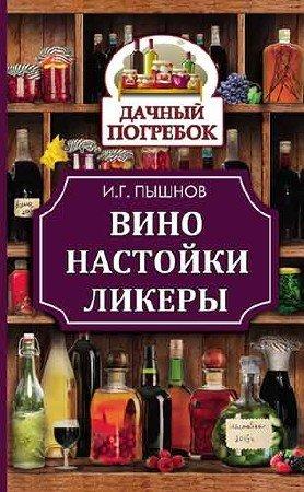 Иван Пышнов. Вино, настойки, ликеры