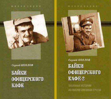 Сергей Козлов. Байки офицерского кафе. 2 книги