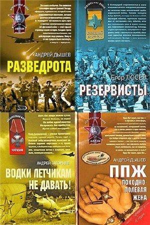 Серия: Неизвестная война (124 книги) (2000-2015) FB2