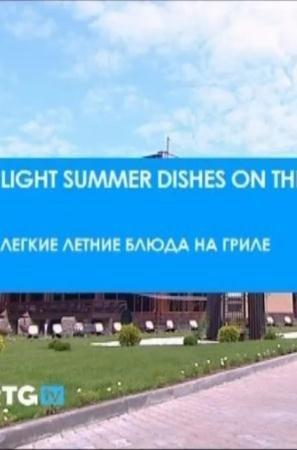 Лёгкие летние блюда на гриле   (2010) TVRip