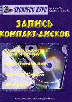 Запись компакт-дисков. Экспресс-курс