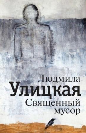 Людмила Улицкая - Собрание сочинений (15 книг) (1993-2013)