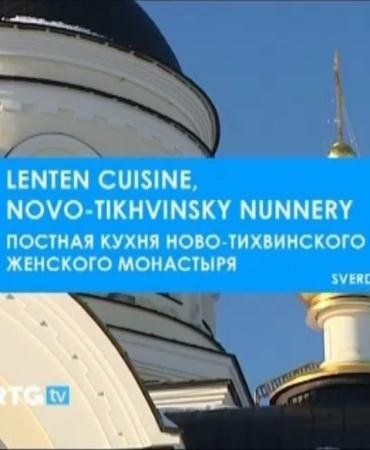 Постная кухня Ново-Тихвинского женского монастыря   (2011) TVRip