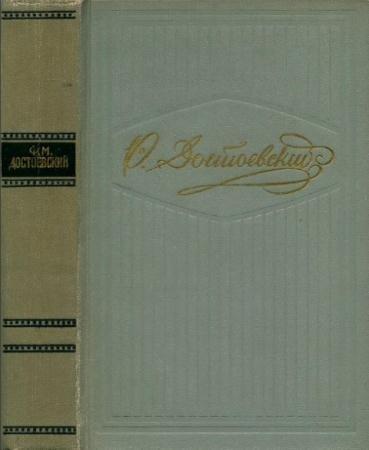 Федор Достоевский - Собрание сочинений в 10 томах (1956-1958)
