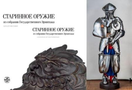 Старинное оружие из собрания Государственного Эрмитажа (2014)