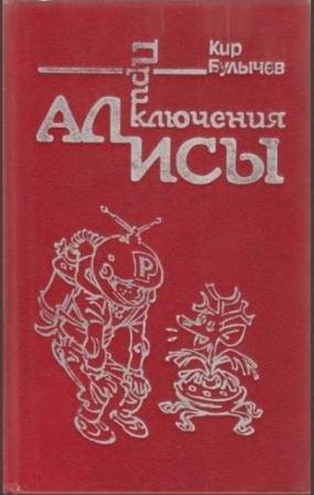 Кир Булычев - Приключения Алисы (7 томов) (1991-1992)