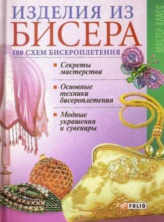 Альбина Полянская - Изделия из бисера. 100 схем бисероплетения (2008)