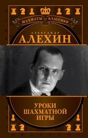 4-й чемпион мира по шахматам Александр Алехин (1928-2015)